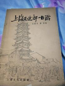 上海及近郊一日游(1957年一版一印