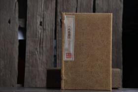 《入地眼圖說》一函6冊全套,增補精校,玄學名著,品相極好原函原套。內容涵蓋地理文學、陰陽五行、八卦等內容,單本長28厘米,寬17.5厘米。