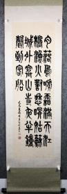 张叔愚 书法 青岛五老之一 1989年精品篆书条屏 保真