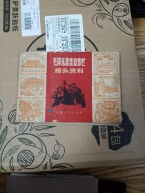 毛泽东思想宣传栏报头资料(品相如图)