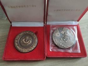 中国钱币学会成立十周年10周年 钱币博物馆大铜章 上海造币厂一对