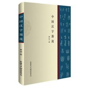 正版中国汉字源流 字典炁体百说文字小讲机关文字工作五十讲有故?