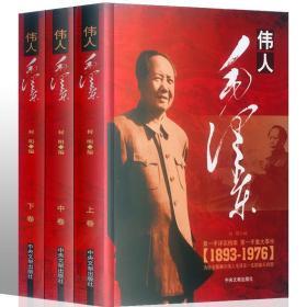 伟人毛泽东 正版伟人传记豪华精装 伟人毛泽东-毛泽东读史 彩图版16开全3册毛泽东生平记录 新中国领袖的伟大人生历程