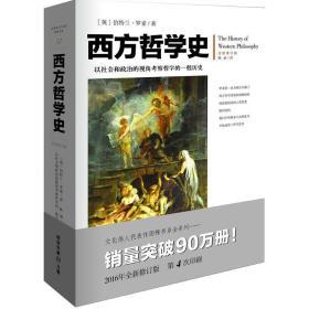 西方哲学史 全新修订版 罗素著逻辑苏格拉底柏拉图亚里士多德名家思想理想国哲学的故事全新修订版