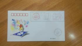 九五全国最佳邮票评选颁奖活动纪念封