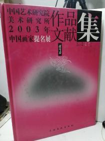 中國藝術研究院 美術研究所 2003年 中國畫家提名展【花鳥卷】
