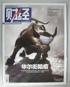 《財經》雜志 2020年第6期 封面文章《華爾街陷疫》