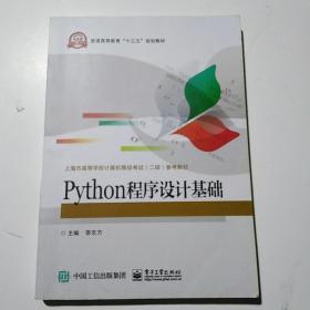 正版 Python程序设计基础