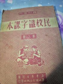 1950年一版<民校识字课本﹥第三册