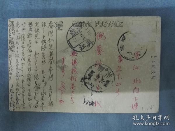 著名建筑师、中国第一代建筑师的代表人物虞炳烈早年1914年、1921年、1924年寄出的明信片三张合售