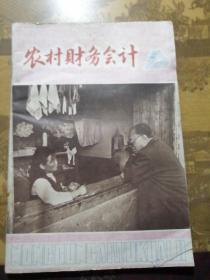 農村財務會計1987.10
