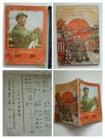 紅歷, 山東人民出版社, 1968年, 13X10公分(64開), 7品(內頁完好) 47元(包掛刷),