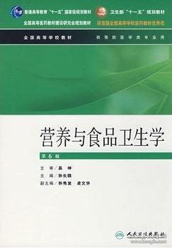 全国高等学校教材:营养与食品卫生学(供预防医学类专业用)