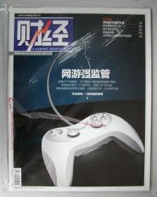 《財經》雜志 2018年第27期 封面文章《網游強監管》