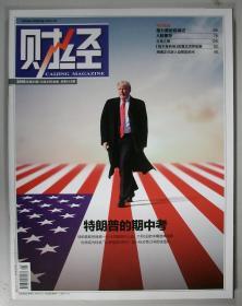 《財經》雜志 2018年第25期 封面文章《特朗普的期中考》