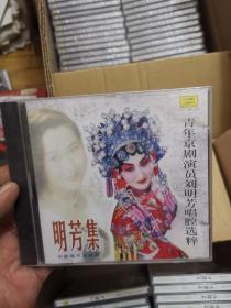 中唱京剧,明芳集 青年京剧演员刘明芳唱腔选粹 CD