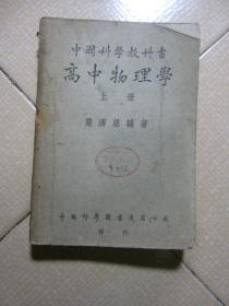 中国科学教科书 高中物理学 【上册】