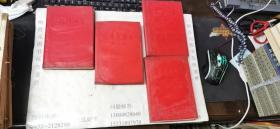 毛泽东选集.第1-4卷   32开本塑精装 1517页  非馆藏  包快递费