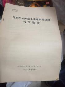 日本友人悼念毛主席和周总理诗文选辑