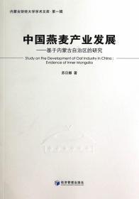 中国燕麦产业发展:基于内蒙古自治区的研究:evidence on inner Mo