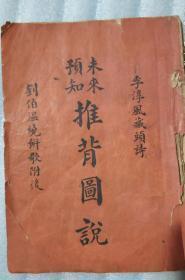《推背图说》民国元年,上海新纪元书局印行,一册全!