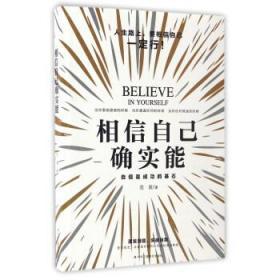 相信自己确实能:自信是成功的基石 范宸著 9787515818542
