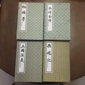 四大名著:三国演义,水浒全传、西游记、红楼梦(线装本,手工宣纸,四涵四十册全)