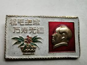 毛主席像章——橫版