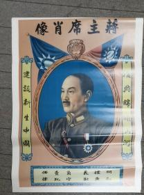 蒋主席肖像