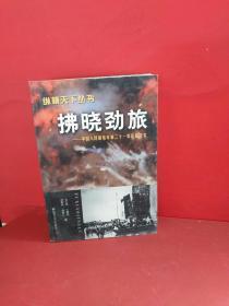 拂曉勁旅:中國人民解放軍第二十一軍征戰紀——縱橫天下叢書