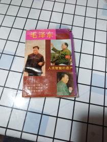 毛泽东人类智慧的遗产