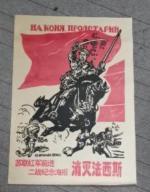 宣傳畫 二戰紀念海報 消滅法西斯 印刷品