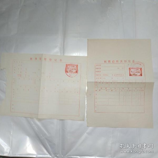 印花稅票(1988年5元)
