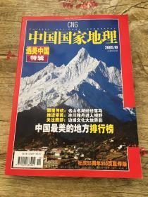 中国国家地理 2005.10 选美中国特辑