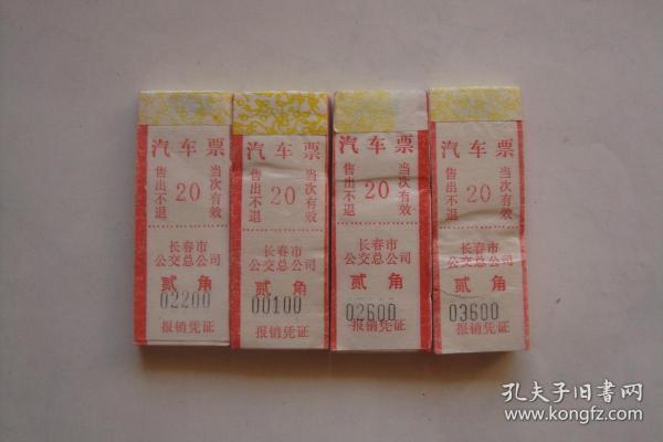 汽車票   貳角  長春市公交總公司   4本(每本100張)合售