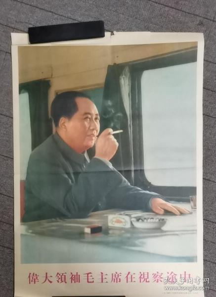 宣傳畫 偉大領袖毛主席在視察途中 印刷品