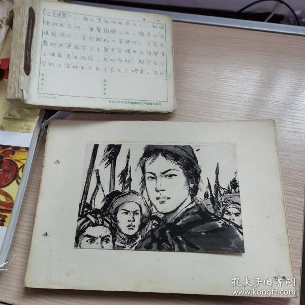 李自成 連環畫底稿 27幅