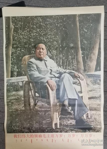 宣傳畫 我們偉大的領袖毛主席萬歲!萬歲!萬萬歲! 印刷品