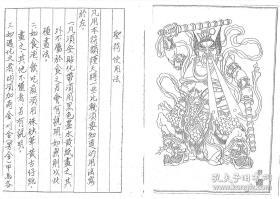 閭山法派《應元靈法符箓法卷》52筒子頁104面 售黑白復印本