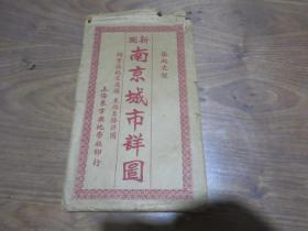 民国南京地图    民国22年《新测南京城中详图》有封套,包老包真,藏于楼上铁书柜南墙1*1