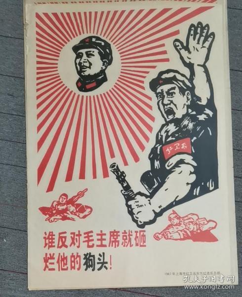 宣傳畫 誰反對毛主席就砸爛他的狗頭  印刷品