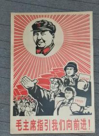 宣傳畫 毛主席指引我們向前進 印刷品