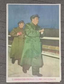 宣傳畫  毛主席和他的親密戰友林彪同志在天安門城樓上檢閱文化革命大軍 印刷品