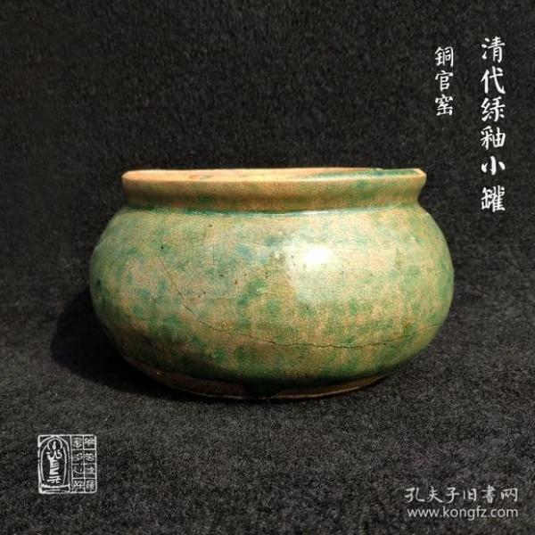 清代銅官窯綠釉小陶罐有剝釉可水培綠植茶樓會所古玩裝飾收藏擺件