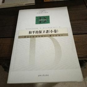 人文译丛:和平的保卫者(小卷)