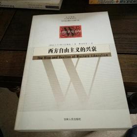 人文译丛:  西方自由主义的兴衰