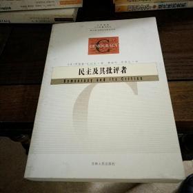 人文译丛:  民主及其批评者