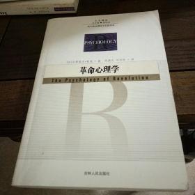 人文译丛:  革命心理学