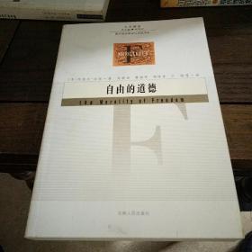 人文译丛:  自由的道德