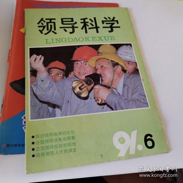 領導科學雜志1991年第6-7期
